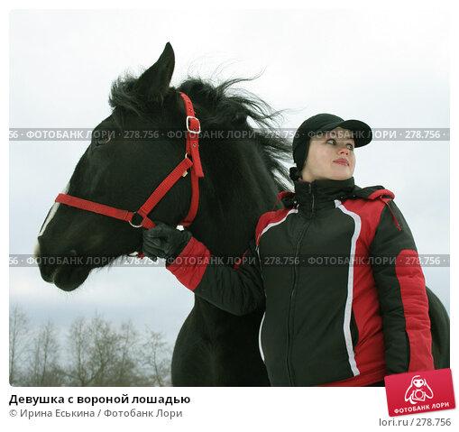 Девушка с вороной лошадью, фото № 278756, снято 2 марта 2008 г. (c) Ирина Еськина / Фотобанк Лори