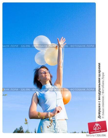 Девушка с воздушными шарами, фото № 326096, снято 7 июня 2008 г. (c) паша семенов / Фотобанк Лори