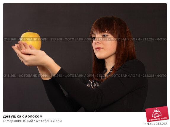 Купить «Девушка с яблоком», фото № 213268, снято 20 января 2008 г. (c) Марюнин Юрий / Фотобанк Лори