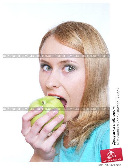 Девушка с яблоком, фото № 321944, снято 13 мая 2008 г. (c) Михаил Смиров / Фотобанк Лори