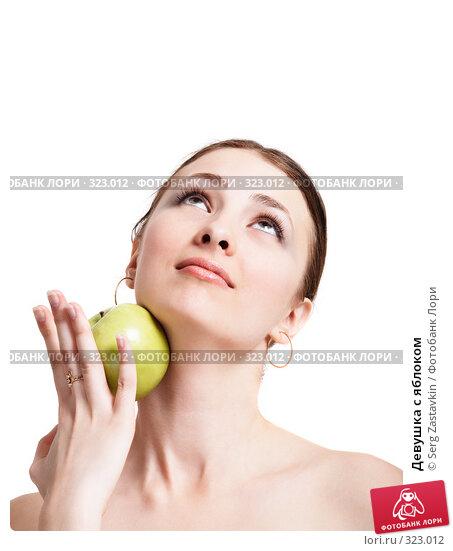 Девушка с яблоком, фото № 323012, снято 9 мая 2008 г. (c) Serg Zastavkin / Фотобанк Лори