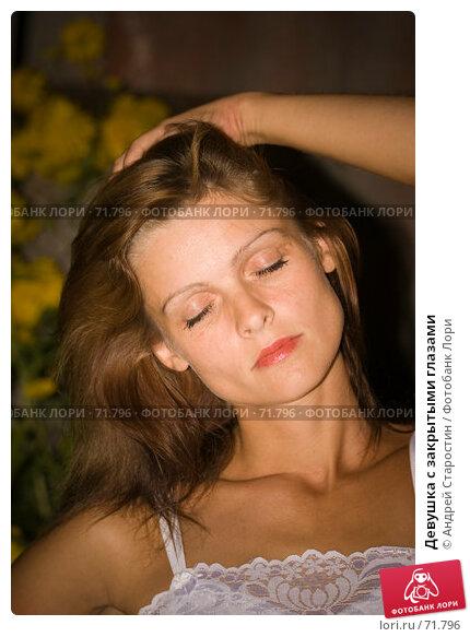 Купить «Девушка с закрытыми глазами», фото № 71796, снято 28 июля 2007 г. (c) Андрей Старостин / Фотобанк Лори