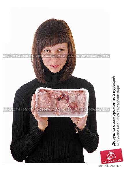 Девушка с замороженной курицей, фото № 266476, снято 16 декабря 2007 г. (c) Михаил Малышев / Фотобанк Лори