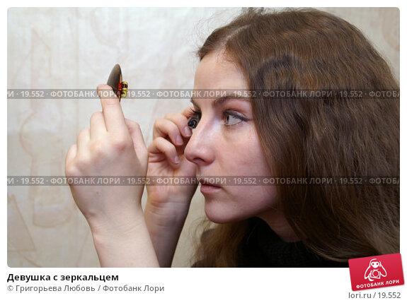 Девушка с зеркальцем, фото № 19552, снято 27 января 2007 г. (c) Григорьева Любовь / Фотобанк Лори