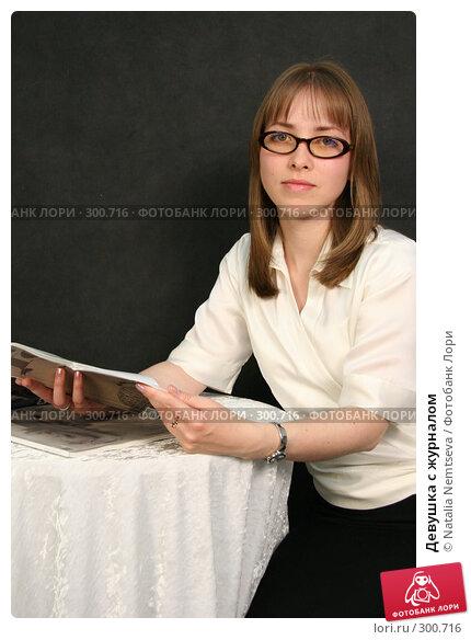 Девушка с журналом, эксклюзивное фото № 300716, снято 17 мая 2008 г. (c) Natalia Nemtseva / Фотобанк Лори