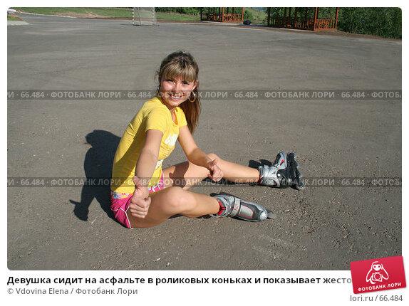 Девушка сидит на асфальте в роликовых коньках и показывает жестом ОК, фото № 66484, снято 26 мая 2007 г. (c) Vdovina Elena / Фотобанк Лори