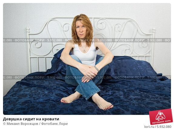 Купить «Девушка сидит на кровати», фото № 5932080, снято 12 июня 2013 г. (c) Михаил Ворожцов / Фотобанк Лори