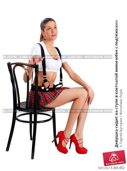 фото в мини юбке на стуле