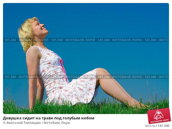 Девушка сидит на траве под голубым небом, фото № 141340, снято 14 июля 2007 г. (c) Анатолий Типляшин / Фотобанк Лори