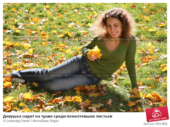 Девушка сидит на траве среди пожелтевших листьев, фото № 351052, снято 9 августа 2017 г. (c) Losevsky Pavel / Фотобанк Лори