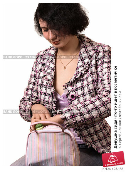 Купить «Девушка сидя что-то ищет в косметичке», фото № 23136, снято 25 февраля 2007 г. (c) Сергей Лешков / Фотобанк Лори
