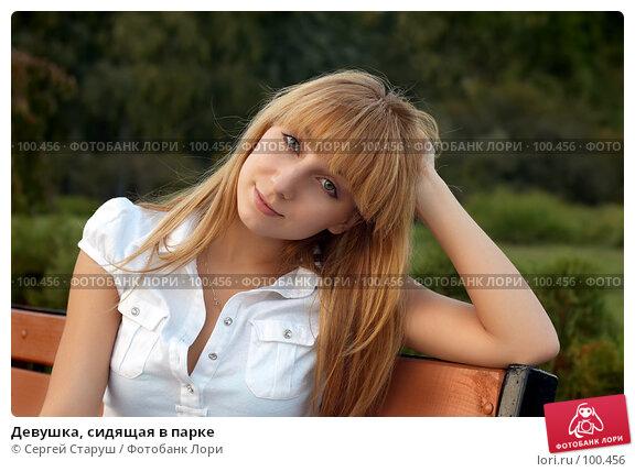 Купить «Девушка, сидящая в парке», фото № 100456, снято 26 сентября 2007 г. (c) Сергей Старуш / Фотобанк Лори