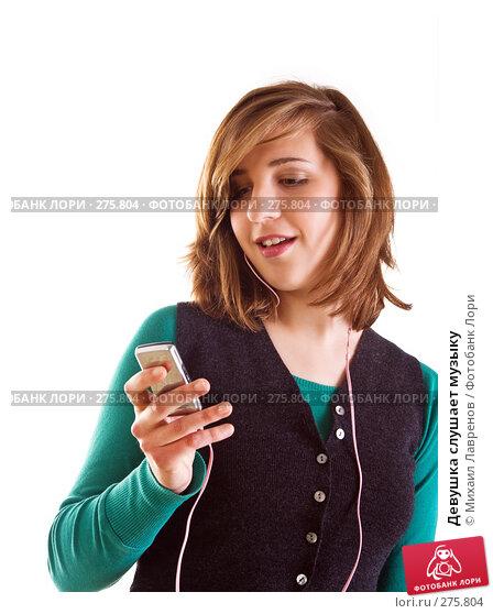 Девушка слушает музыку, фото № 275804, снято 4 января 2007 г. (c) Михаил Лавренов / Фотобанк Лори