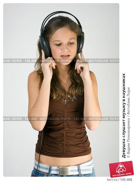 Купить «Девушка слушает музыку в наушниках», фото № 145488, снято 5 ноября 2007 г. (c) Вадим Пономаренко / Фотобанк Лори
