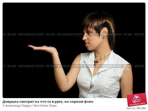 Девушка смотрит на что-то в руке, на черном фоне, фото № 89364, снято 31 мая 2007 г. (c) Александр Паррус / Фотобанк Лори