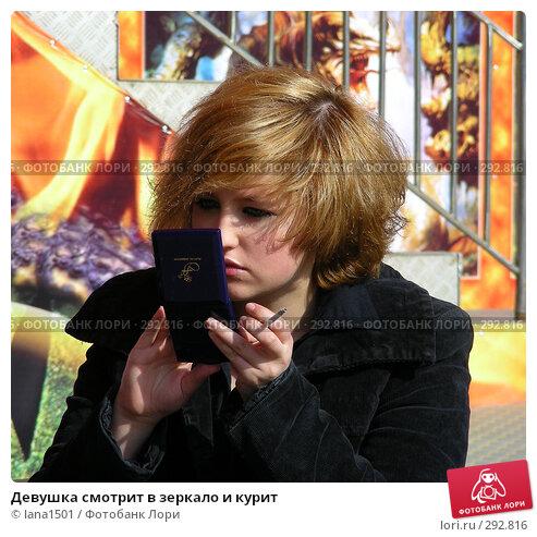 Купить «Девушка смотрит в зеркало и курит», эксклюзивное фото № 292816, снято 10 мая 2008 г. (c) lana1501 / Фотобанк Лори