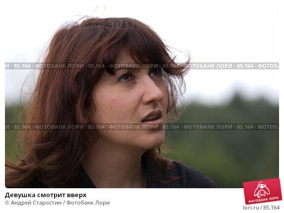 Девушка смотрит вверх, фото № 85164, снято 19 августа 2007 г. (c) Андрей Старостин / Фотобанк Лори
