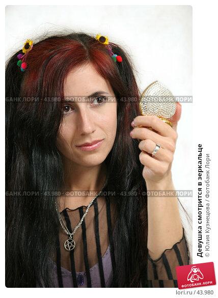 Девушка смотрится в зеркальце, фото № 43980, снято 7 ноября 2006 г. (c) Юлия Кузнецова / Фотобанк Лори