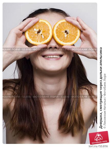 Девушка, смотрящая через дольки апельсина, фото № 53816, снято 19 июня 2007 г. (c) Лисовская Наталья / Фотобанк Лори