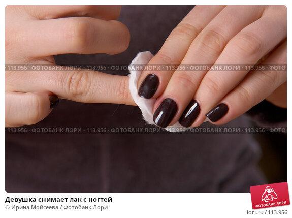 Девушка снимает лак с ногтей, фото № 113956, снято 20 сентября 2007 г. (c) Ирина Мойсеева / Фотобанк Лори