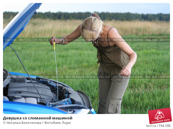 Девушка со сломанной машиной, фото № 194108, снято 18 августа 2007 г. (c) Наталья Белотелова / Фотобанк Лори