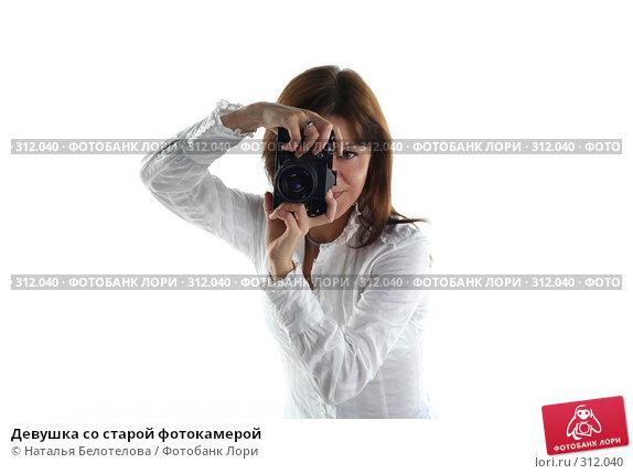 Девушка со старой фотокамерой, фото № 312040, снято 31 мая 2008 г. (c) Наталья Белотелова / Фотобанк Лори