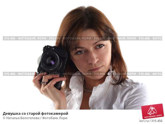 Девушка со старой фотокамерой, фото № 315456, снято 31 мая 2008 г. (c) Наталья Белотелова / Фотобанк Лори
