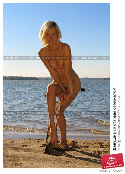 Девушка со старым самокатом, фото № 138228, снято 18 сентября 2005 г. (c) Serg Zastavkin / Фотобанк Лори