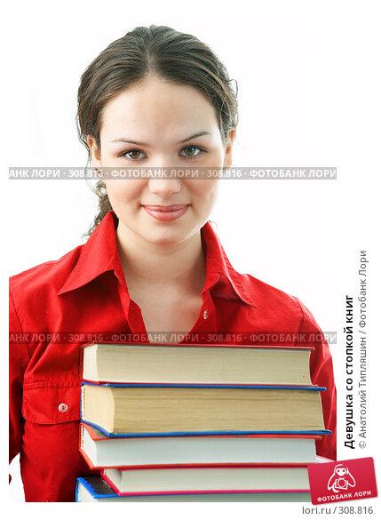 Девушка со стопкой книг, фото № 308816, снято 17 февраля 2008 г. (c) Анатолий Типляшин / Фотобанк Лори