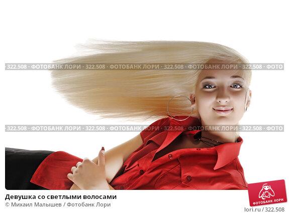 Девушка со светлыми волосами, фото № 322508, снято 25 мая 2008 г. (c) Михаил Малышев / Фотобанк Лори