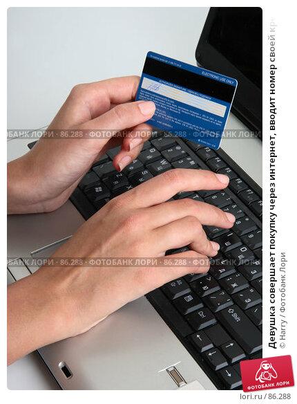 Девушка совершает покупку через интернет, вводит номер своей кредитной карточки, фото № 86288, снято 23 июня 2007 г. (c) Harry / Фотобанк Лори
