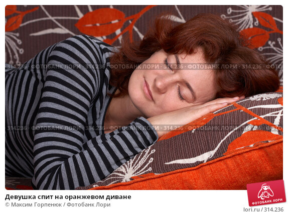 Девушка спит на оранжевом диване, фото № 314236, снято 7 января 2008 г. (c) Максим Горпенюк / Фотобанк Лори