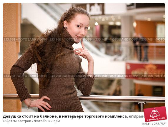 Девушка стоит на балконе, в интерьере торгового комплекса, опираясь на перила, фото № 233768, снято 5 марта 2008 г. (c) Артем Костров / Фотобанк Лори