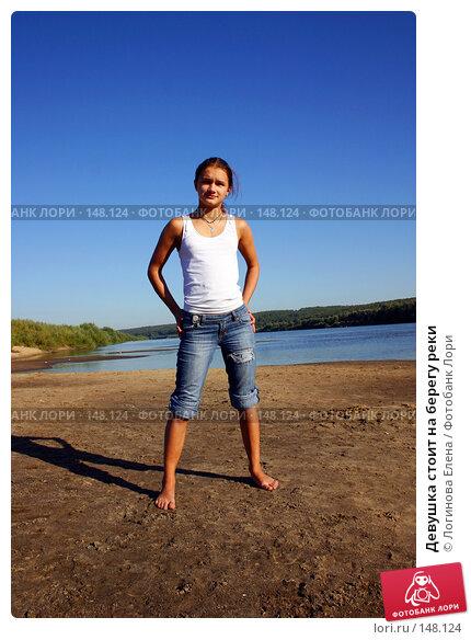 Девушка стоит на берегу реки, фото № 148124, снято 20 августа 2005 г. (c) Логинова Елена / Фотобанк Лори