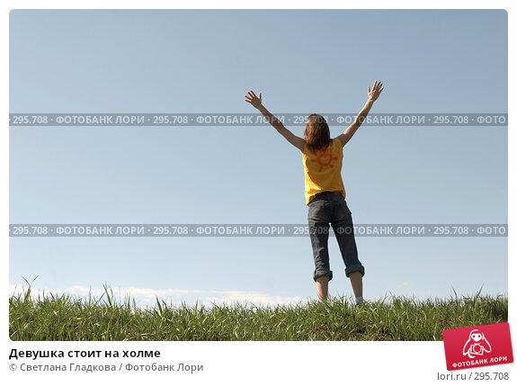 Девушка стоит на холме, фото № 295708, снято 2 мая 2008 г. (c) Cветлана Гладкова / Фотобанк Лори