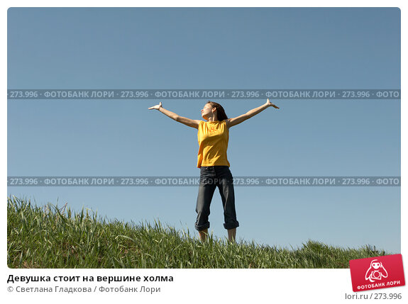 Девушка стоит на вершине холма, фото № 273996, снято 2 мая 2008 г. (c) Cветлана Гладкова / Фотобанк Лори