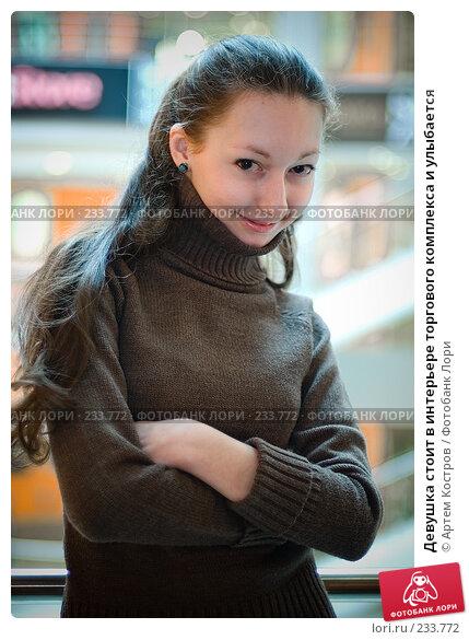 Купить «Девушка стоит в интерьере торгового комплекса и улыбается», фото № 233772, снято 5 марта 2008 г. (c) Артем Костров / Фотобанк Лори