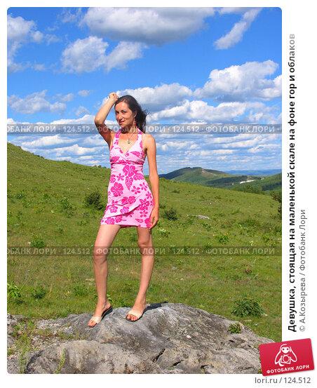 Купить «Девушка, стоящая на маленькой скале на фоне гор и облаков», фото № 124512, снято 11 августа 2007 г. (c) A.Козырева / Фотобанк Лори