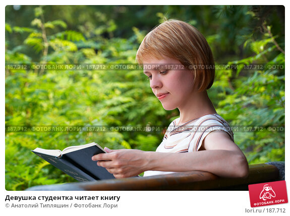Девушка студентка читает книгу, фото № 187712, снято 24 июня 2006 г. (c) Анатолий Типляшин / Фотобанк Лори