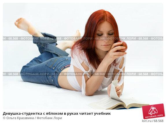 Девушка-студентка с яблоком в руках читает учебник, фото № 68568, снято 29 июля 2007 г. (c) Ольга Красавина / Фотобанк Лори