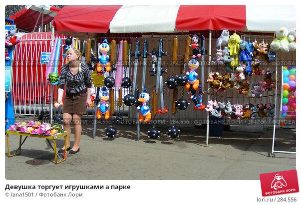 Купить «Девушка торгует игрушками а парке», эксклюзивное фото № 284556, снято 1 мая 2008 г. (c) lana1501 / Фотобанк Лори