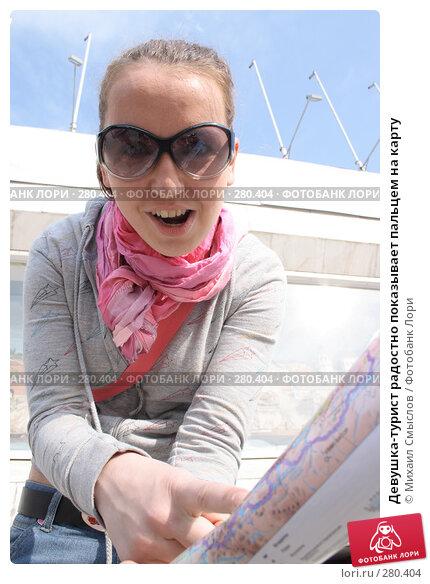 Девушка-турист радостно показывает пальцем на карту, фото № 280404, снято 30 мая 2017 г. (c) Михаил Смыслов / Фотобанк Лори