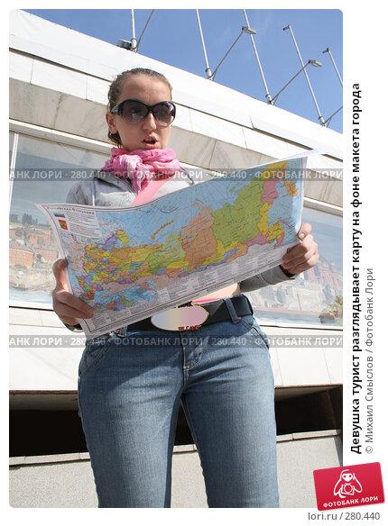 Купить «Девушка турист разглядывает карту на фоне макета города», фото № 280440, снято 18 декабря 2017 г. (c) Михаил Смыслов / Фотобанк Лори
