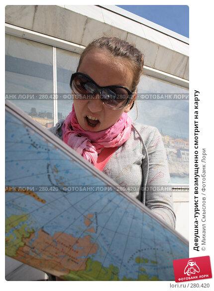 Девушка-турист возмущенно смотрит на карту, фото № 280420, снято 22 мая 2017 г. (c) Михаил Смыслов / Фотобанк Лори