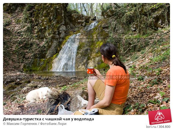 Девушка-туристка с чашкой чая у водопада, фото № 304800, снято 3 декабря 2016 г. (c) Максим Горпенюк / Фотобанк Лори