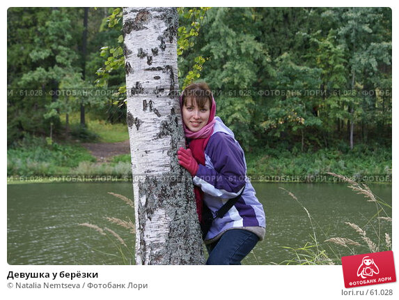 Девушка у берёзки, эксклюзивное фото № 61028, снято 16 сентября 2006 г. (c) Natalia Nemtseva / Фотобанк Лори