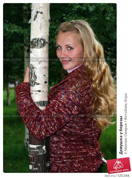 Купить «Девушка у березы», фото № 125044, снято 14 июля 2007 г. (c) Михаил Смиров / Фотобанк Лори