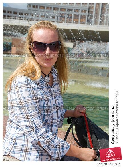 Девушка у фонтана, фото № 239944, снято 10 августа 2007 г. (c) Игорь Жоров / Фотобанк Лори