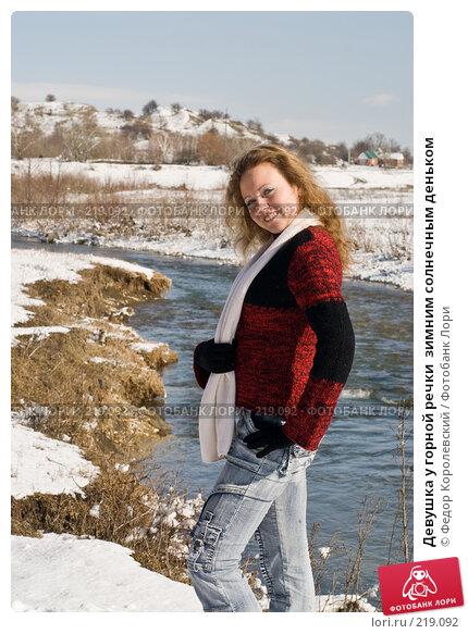 Девушка у горной речки  зимним солнечным деньком, фото № 219092, снято 16 февраля 2008 г. (c) Федор Королевский / Фотобанк Лори