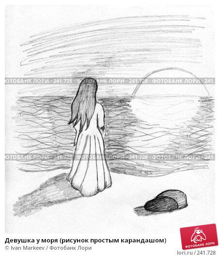 Купить «Девушка у моря (рисунок простым карандашом)», иллюстрация № 241728 (c) Ivan Markeev / Фотобанк Лори